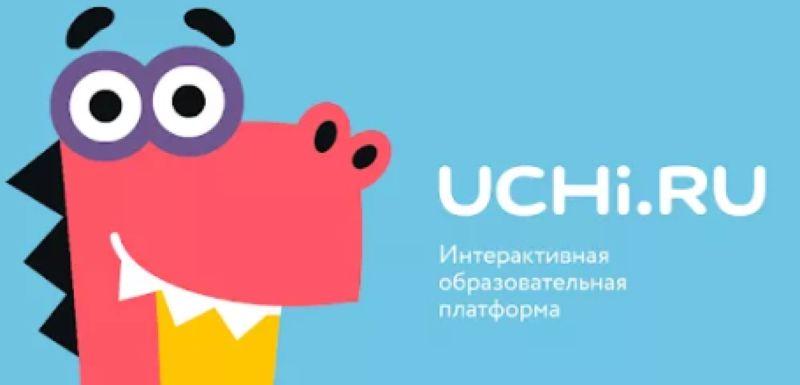 Учи.ру - образовательная онлайн-платфориа